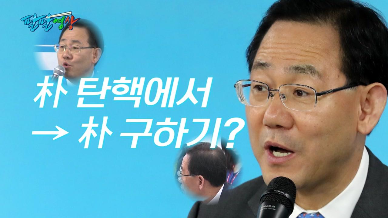 [팔팔영상] 정치인의 변신은 무죄 8탄: 주호영 편