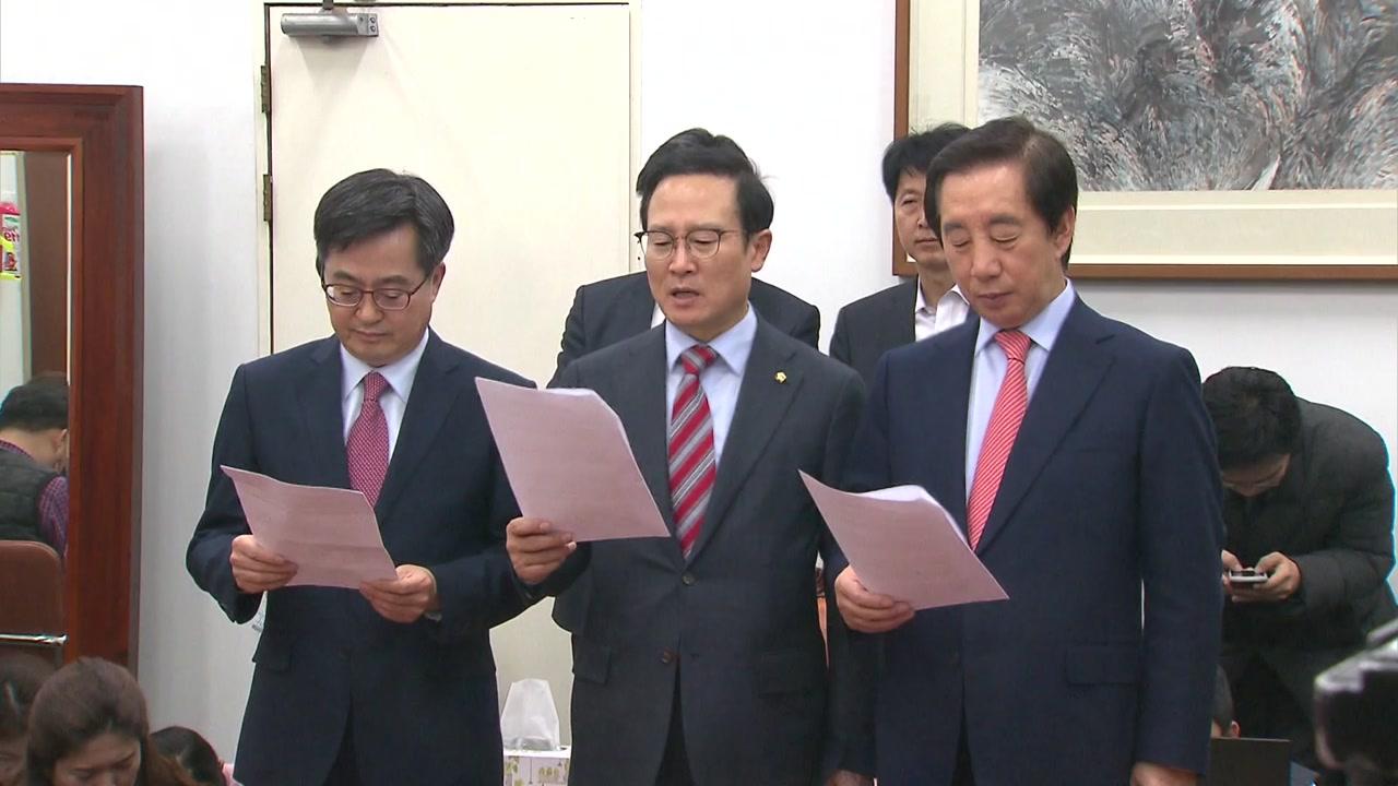 """민주·한국 예산안 처리 합의...""""5조 감액"""""""