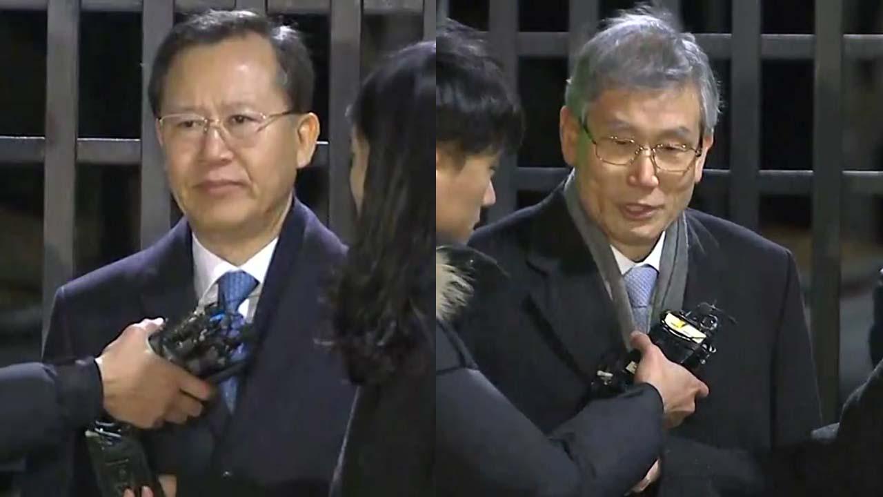 박병대·고영한 前 대법관 구속영장 '기각'