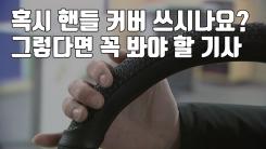 [자막뉴스] 혹시 핸들 커버 쓰시나요? 그렇다면 꼭 봐야 할 기사