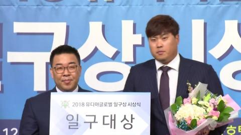 """'일구대상 수상' 류현진, """"내년에는 20승 해볼 것"""""""