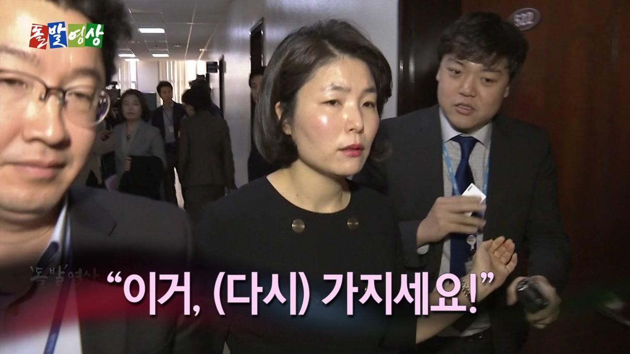 [돌발영상] 자유한국당 의원들의 '반환'