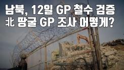 [자막뉴스] 남북, 12일 GP 철수 검증...北 땅굴 GP 조사 어떻게?