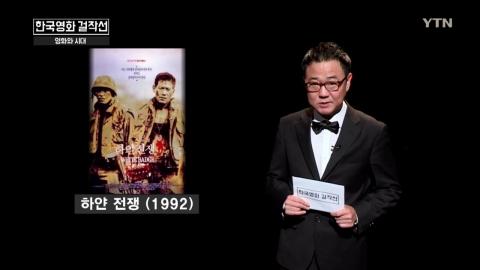 [한국영화 걸작선] '하얀 전쟁'