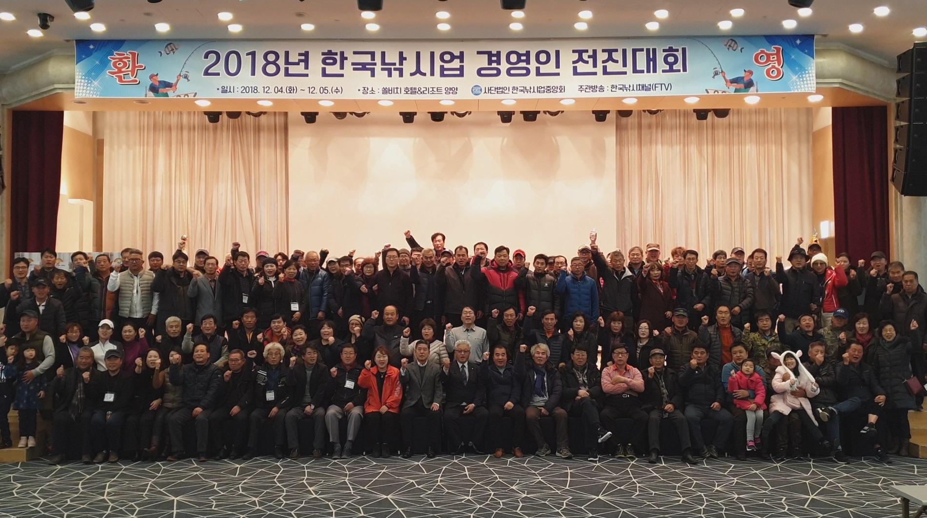 """'2018 한국낚시업 경영인 전진대회' 개최...""""낚시산업 발전 밑거름 다함께 노력"""""""