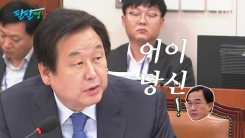 """[팔팔영상] '돌부처' 조명균에 김무성 """"어이, 당신!"""""""