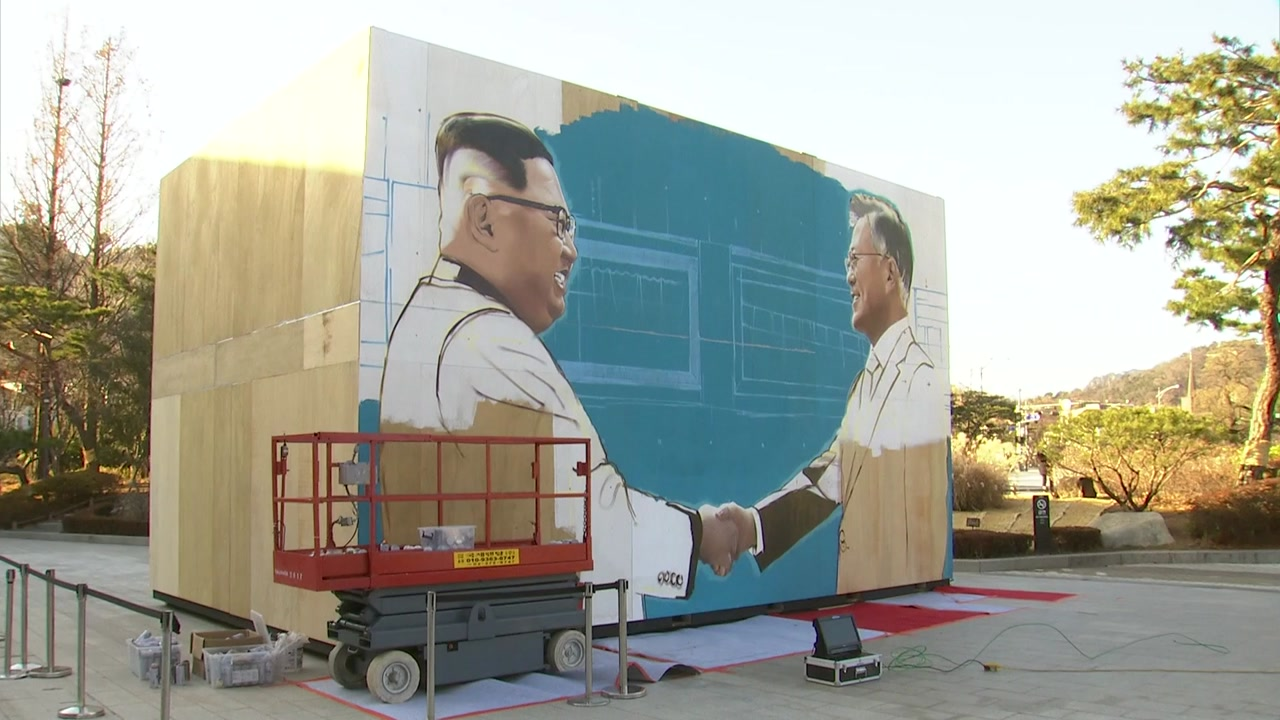 청와대 앞에 김정은 그림 설치...답방 임박 분위기