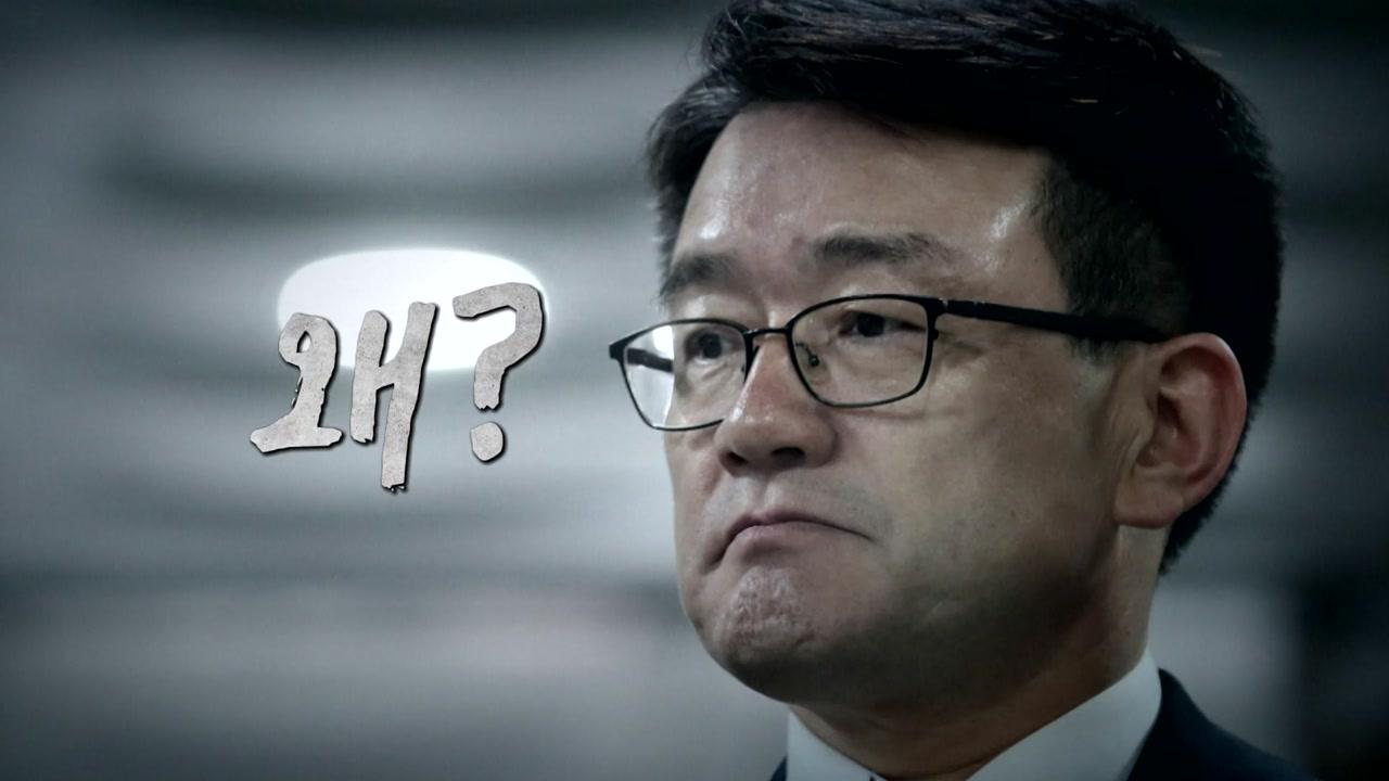'세월호 사찰 혐의' 이재수 前 기무사령관이 남긴 유서 2장