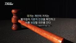 [人터view] 보복과 인권의 경계에 선 사형제
