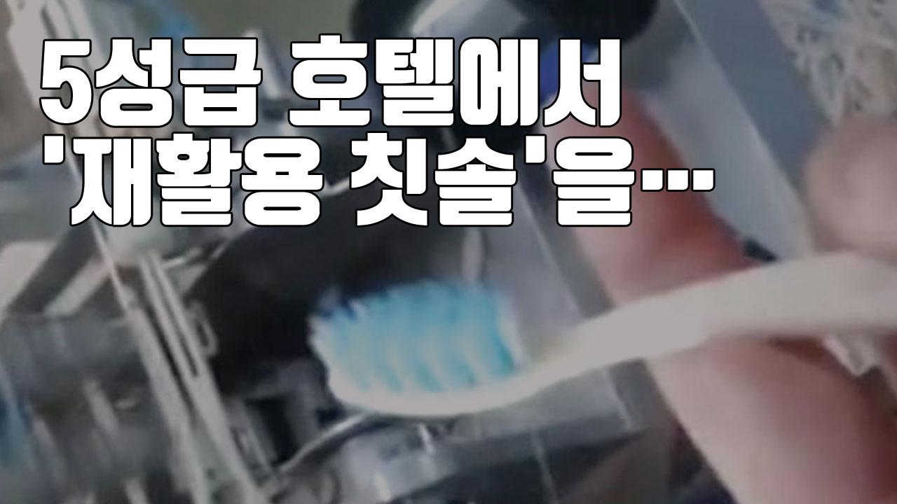 [자막뉴스] 中 5성급 호텔, '재활용 칫솔'·'저질' 샴푸 제공 논란