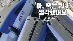 """[자막뉴스] """"죽는구나 생각했죠"""" KTX 탈선 당시 내부 상황"""