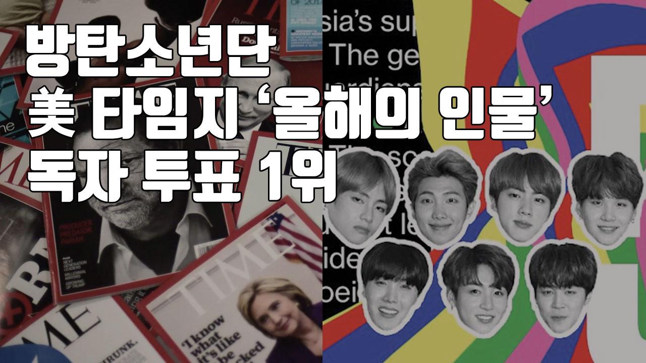 [자막뉴스] BTS, 美 타임지 '올해의 인물' 독자 투표 1위