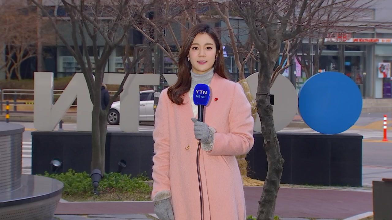 [날씨] 출근길 강추위, 낮 영상권...내일 전국 눈비