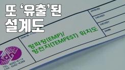 [자막뉴스] '합참 기밀설계도' 또 유출...황당한 軍
