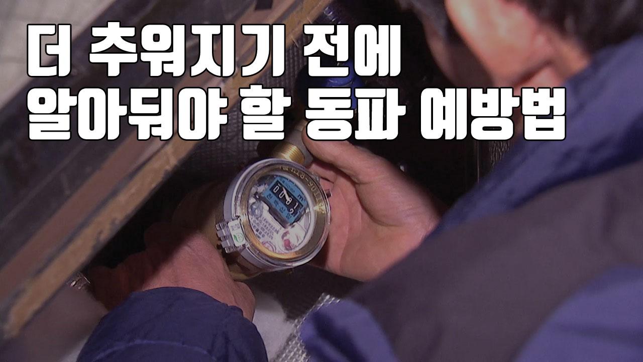 [자막뉴스] 더 추워지기 전에 알아둬야 할 수도관 동파 예방법