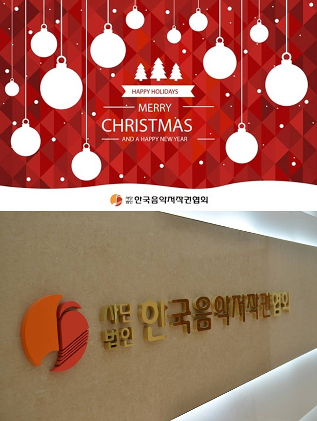 """한음저협 """"크리스마스 캐럴, 저작권 걱정 NO…별도 책정 아냐"""""""