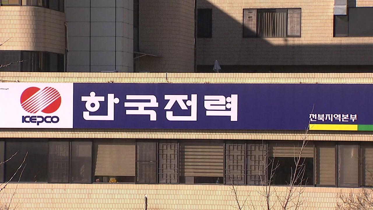 검찰, 태양광 관련 한전 전북본부 압수수색