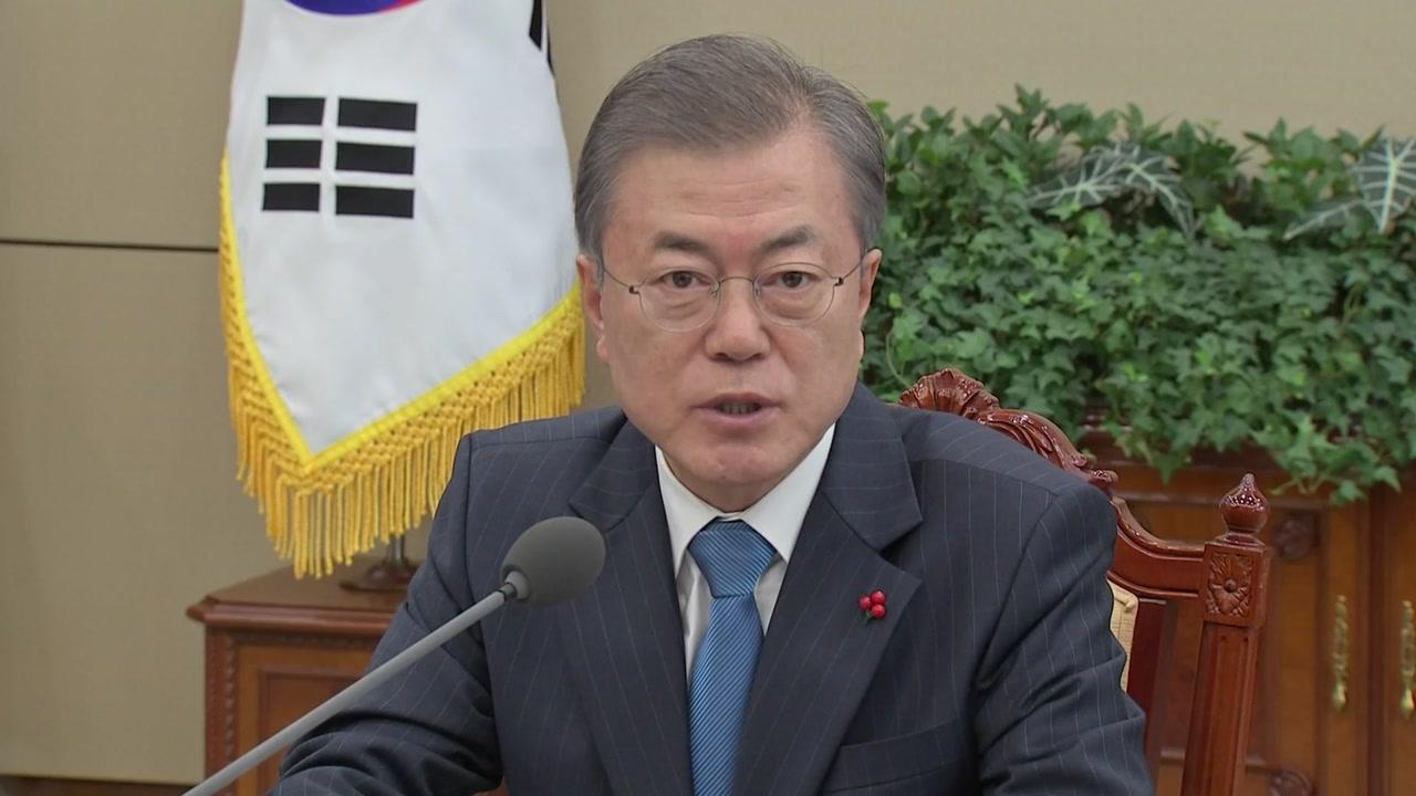 """문 대통령 """"KTX 탈선 송구...분명한 쇄신책 마련해야"""""""