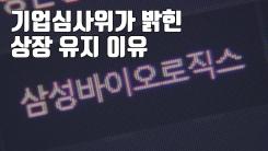 [자막뉴스] 기업심사위가 밝힌 삼성바이오로직스 상장 유지 이유