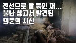 [자막뉴스] 전선으로 발 묶인 채...불난 창고서 발견된 의문의 시신