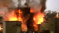 [제보영상] 논현동 신축 중이던 건물서 불…인명 피해 없어