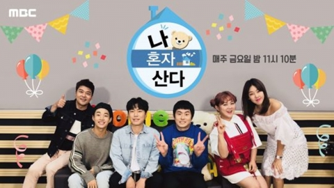 """'나혼자산다', 내년 1월 포상휴가 불발 """"스케줄 조율 어려워"""""""