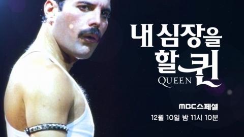'내 심장을 할 퀸', MBC 스페셜 10개월만 최고 시청률