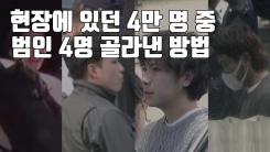 [자막뉴스] 현장에 있던 4만 명...그중 범인 4명 골라낸 방법