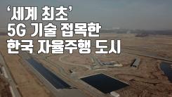 [자막뉴스] '세계 최초' 5G 접목한 한국 자율주행 도시, 베일 벗었다