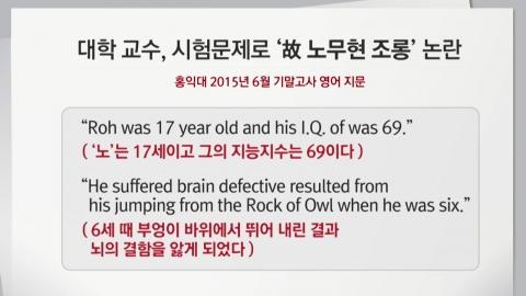 """'故 노무현 조롱' 시험 출제 교수…""""유족에 배상하라"""""""