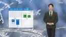 [날씨] 내일 영하권 추위 기승...아침 곳곳 빙판...