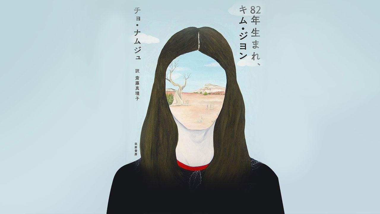 사흘 만에 2쇄 찍는다...일본판 '82년생 김지영' 표지