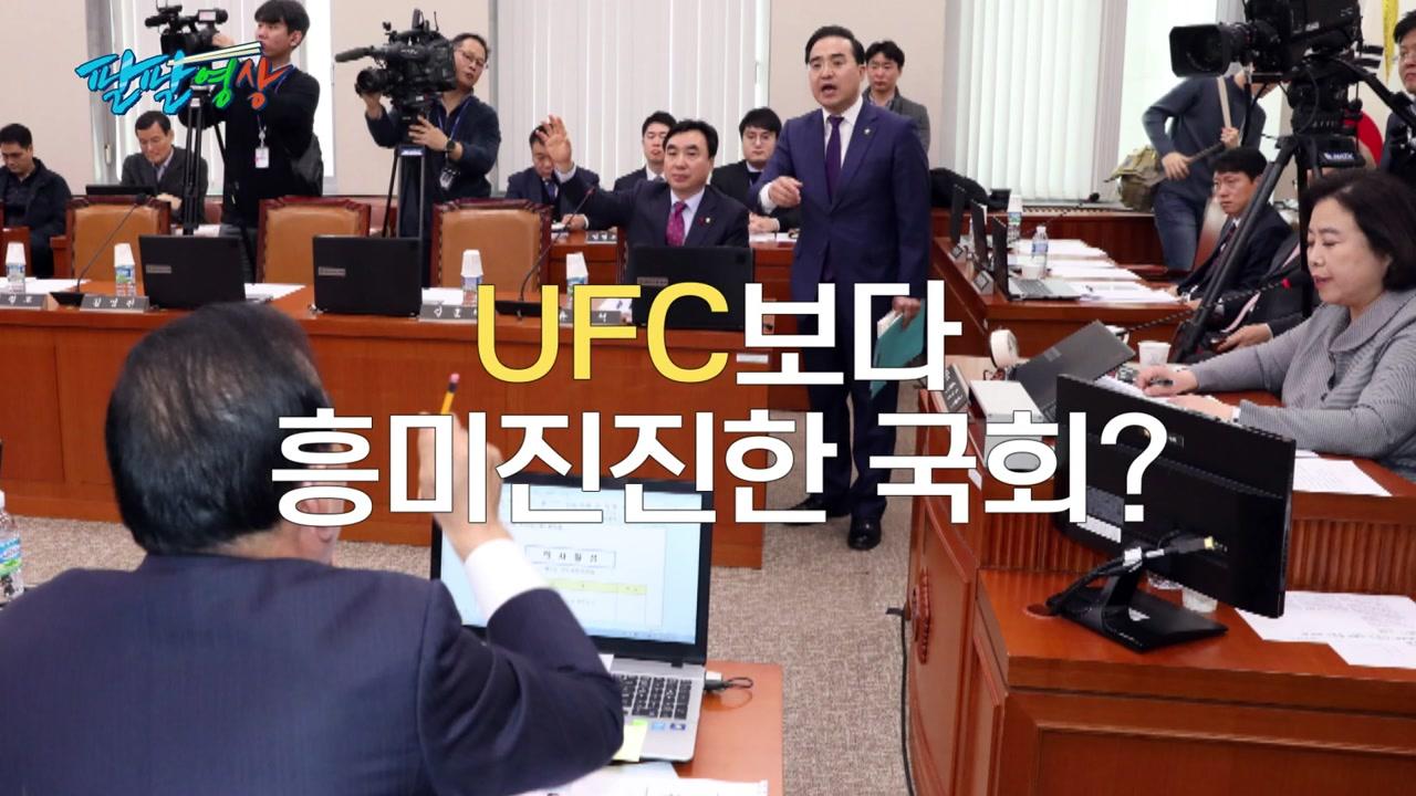 """[팔팔영상] """"국민이 국회에 '저놈들 또 XX한다' 않겠어요?"""""""