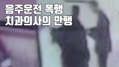 [자막뉴스] 음주운전 걸리고 또 운전대 잡은 치과의사, 대리기사 폭행에 욕설까지...