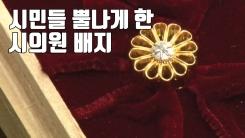 [자막뉴스] 시의원 배지에 교토 시민들이 뿔난 이유