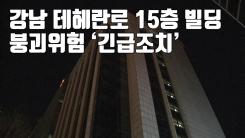 [자막뉴스] 강남 테헤란로 15층 빌딩 붕괴위험 '긴급조치'
