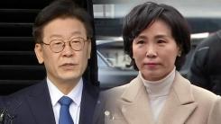 [취재N팩트] 검찰, 이재명 기소·김혜경 불기소...재판 쟁점은?