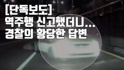 [자막뉴스] '역주행' 신고했더니...경찰의 황당한 답변