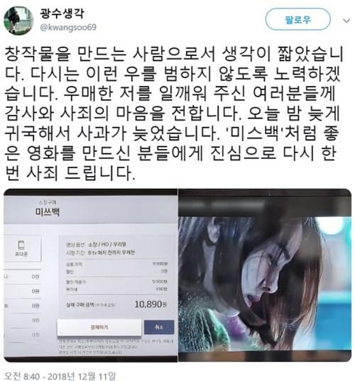 """만화가 박광수, '미쓰백' 불법 다운로드 사과...""""생각 짧았다"""""""