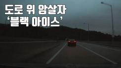 [자막뉴스] '블랙 아이스' 주의보...이렇게 운전하세요!