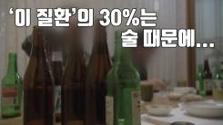 """[자막뉴스] """"이 질환의 30%는 술 때문에..."""" 조심하세요!"""