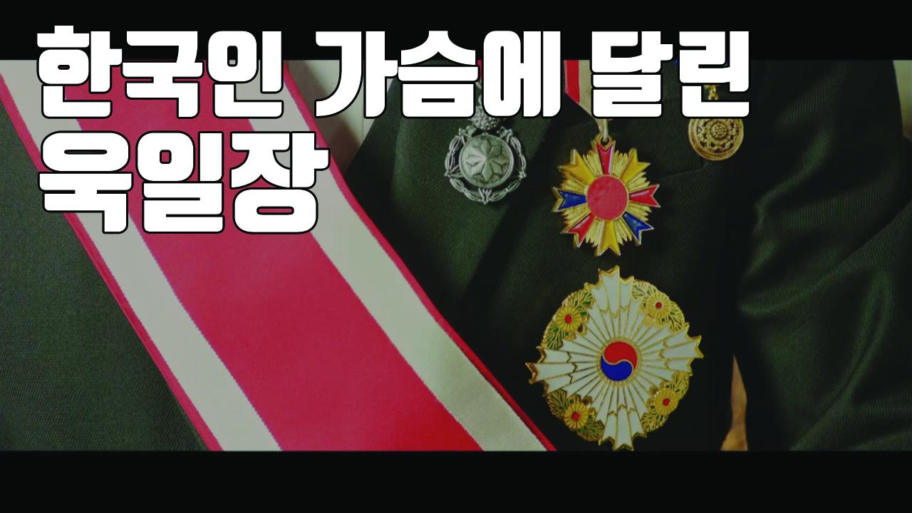 [자막뉴스] 을사오적 가슴에 달렸던 '욱일장' 받는 한국인