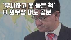 """[자막뉴스] 앵무새처럼 """"다음 질문해 주세요""""...日 외무상 태도 공분"""