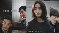 '국가부도의 날' 300만 돌파...김혜수X유아인 친필 감사 인사