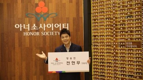 전현무, 고액기부자 모임 가입...미혼모 가정 위해 1억 기부