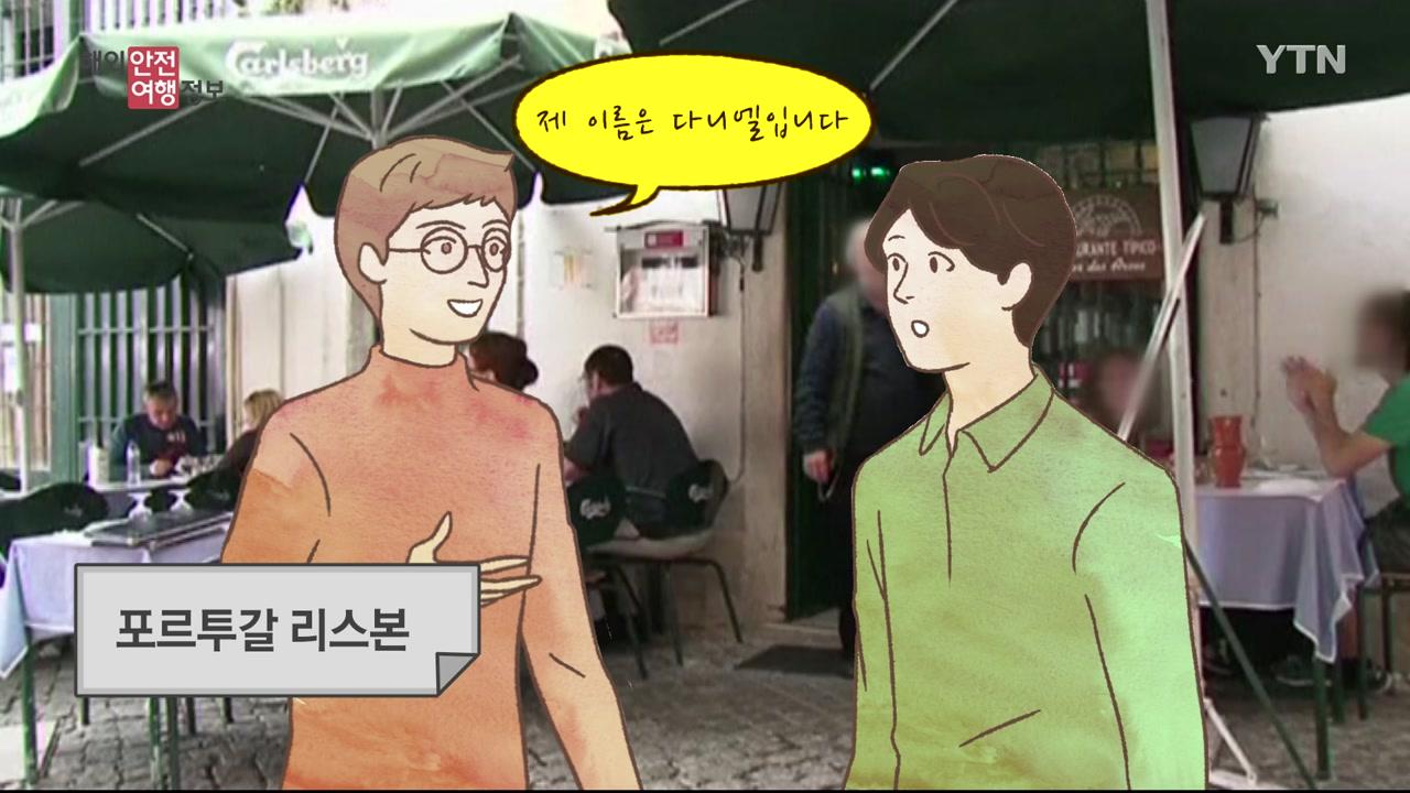 한국말로 다가오더니...포르투갈 '다니엘'을 조심하세요