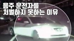 [자막뉴스] 고속도로 만취 역주행했는데...음주 처벌 못 한다