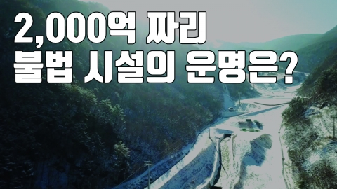 [자막뉴스] 2,000억 짜리 '불법 시설'...가리왕산 운명은?