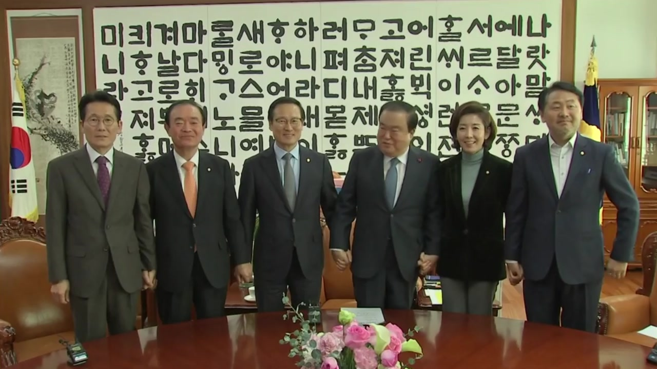 """국회의장·여야 5당 원내대표 회동...""""선거제 개혁 논의"""""""
