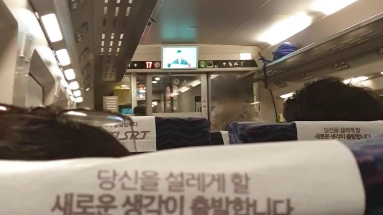 이번에는 SRT 고장...대전역에서 멈춰 50분 지연 운행